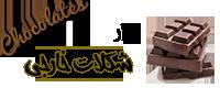 مرکز پخش انواع شکلات | شکلات خارجی