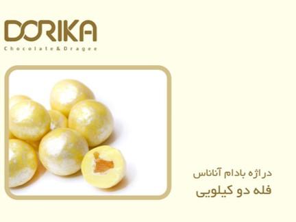 شکلات دراژه ایرانی