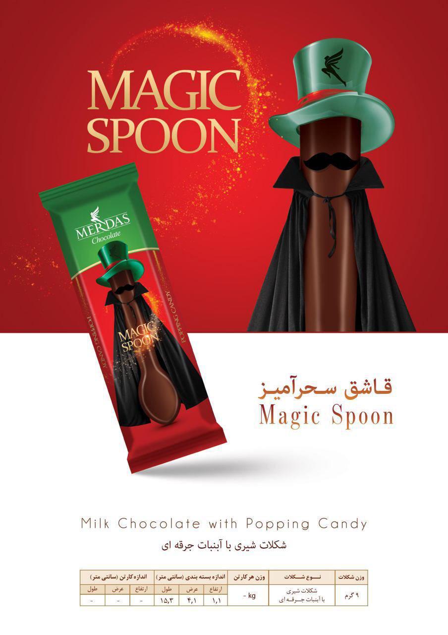 فروش شکلات مرداس