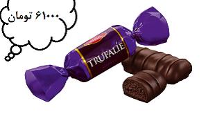 شکلات خارجی ترافل