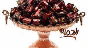 شکلات مغزدار آیدین