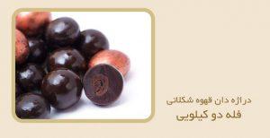 شکلات دراژه میوه ای