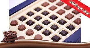 فروش محصولات شکلات دوریکا