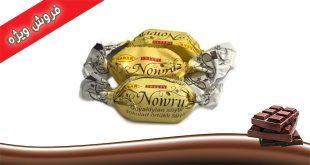 شکلات برند نوروز