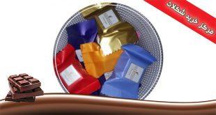 مرکز توزیع شکلات ایرانی
